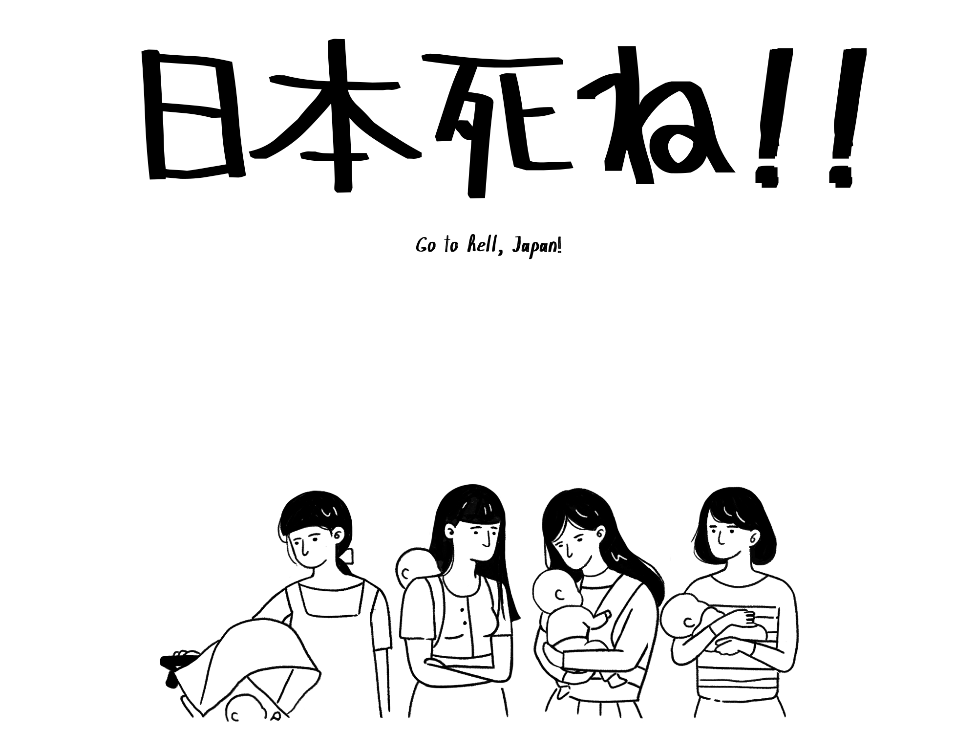 "An illustration of various Japanese mothers holding their babies, with a large text saying, ""Go to hell, Japan!"" in English and Japanese."