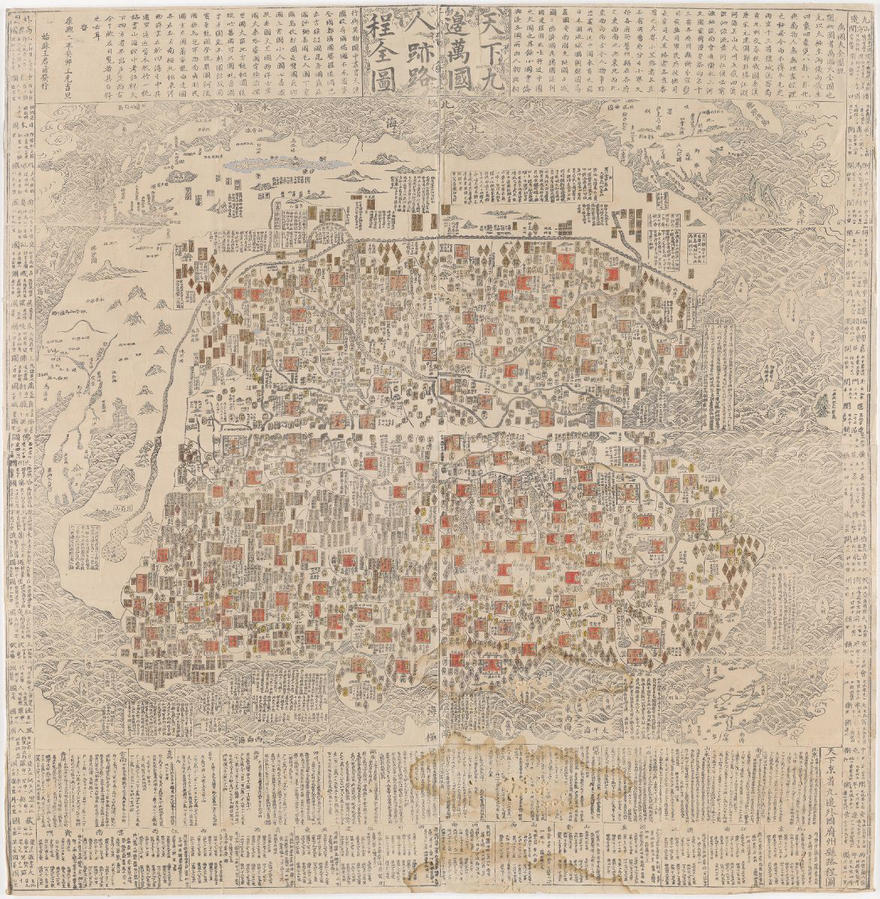 """A Complete Map of the Nine Border Towns, Allotted Fields, Human Presence, and Travel Routes of All under Heaven (""""天下九邊分野人跡路程全圖"""") by Cao Junyi."""