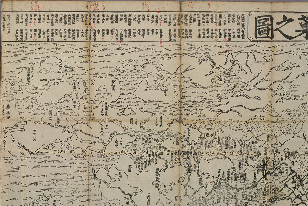 """Upper left corner of Map of All the Countries of the Jambudvipa depicting Europe, Holland, Italy, France and England. Imaginary lands, such as the """"Land of Dwarves"""" (小人) and """"Land of Long Hair"""" (長毛國) from the Chinese classic text, """"Classic of Mountains and Seas"""" (山海經) are also depicted."""